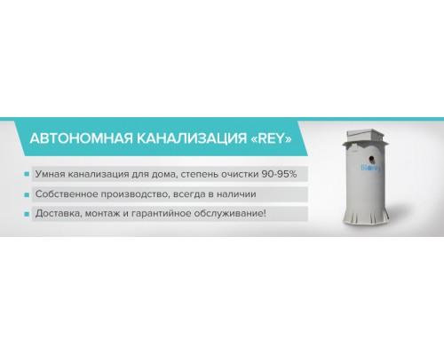 Автономная канализация <REY>